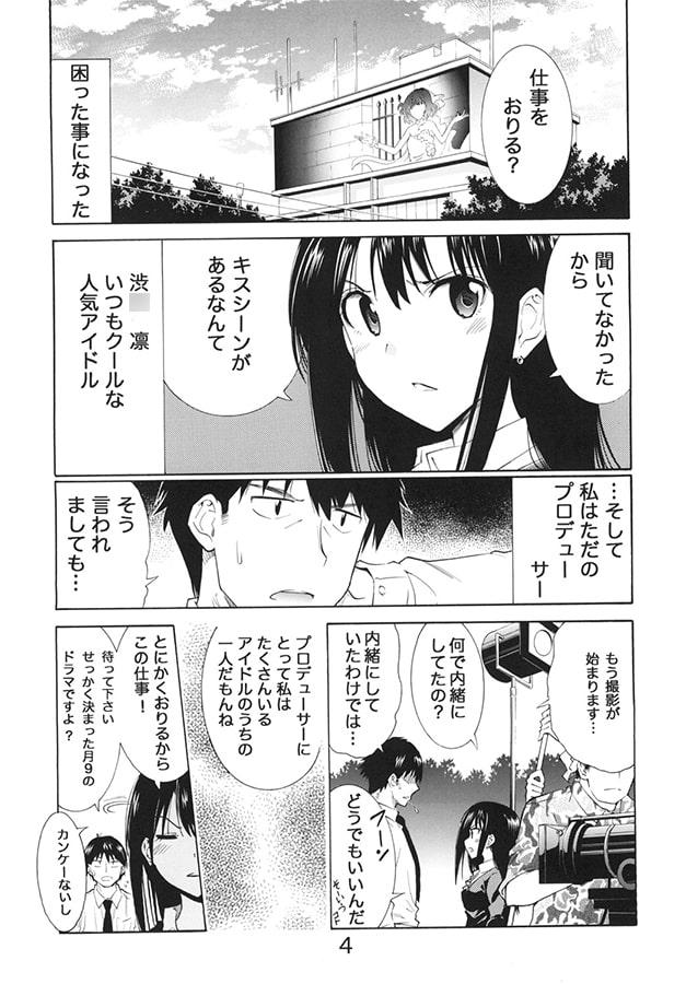 MEMORIAL PLACE  渋○凛