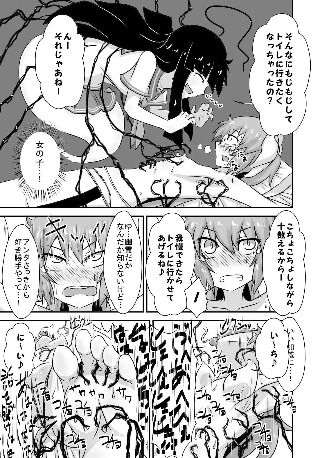 DLsite専売こちょこちょお化子さん!4