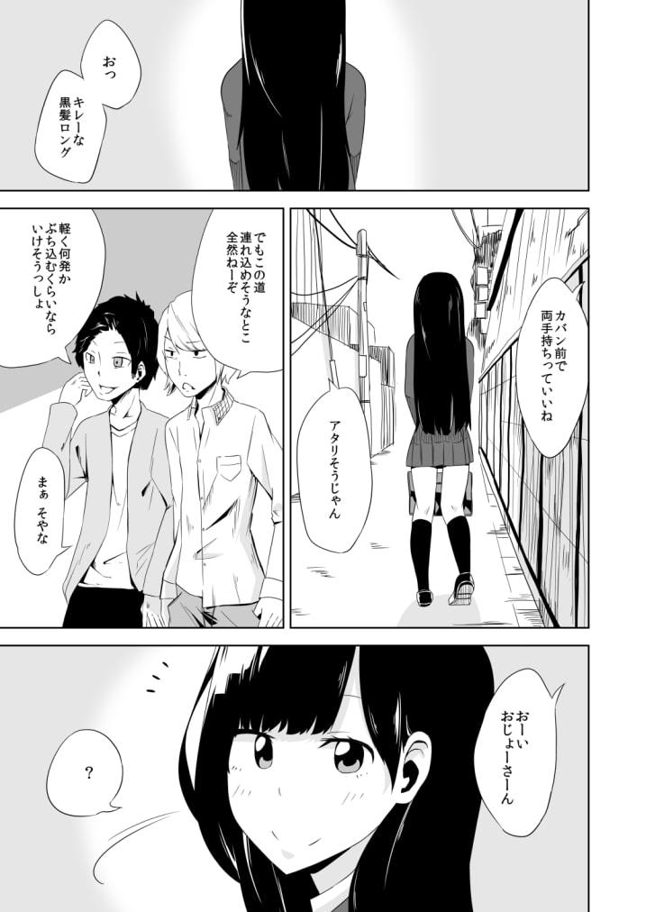 DLsite専売JKいじめ