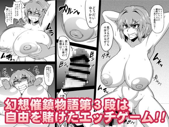 幻想催鎮物語3