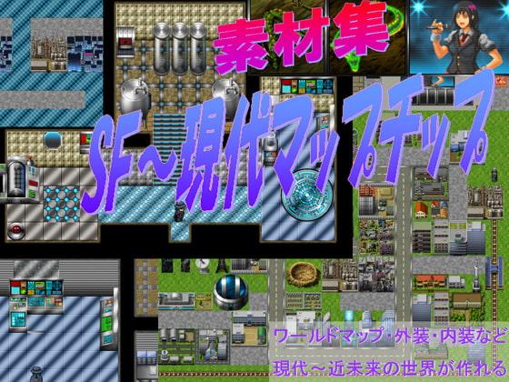 SF近未来〜現代 タイルセット・マップチップ素材 著作権フリー RPGツクール、ウディタ用