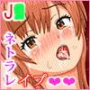 ドスケベな腰つきのハレンチ巨乳J○ネトラレ ~~本当は大好きだった幼なじみと妹~~