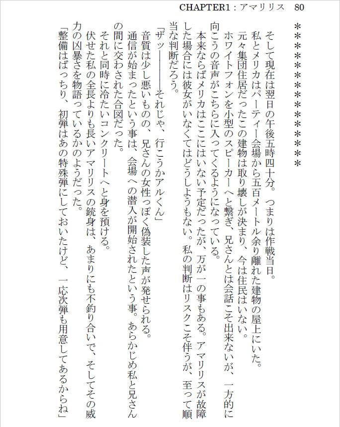 DLsite専売Argentum