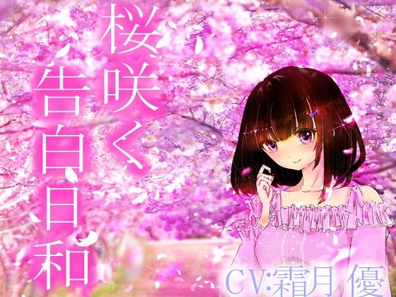 桜咲く告白日和