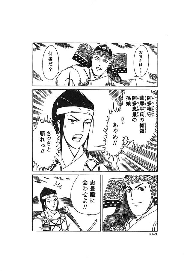 保元物語外伝 阿多の姫君(初稿版)