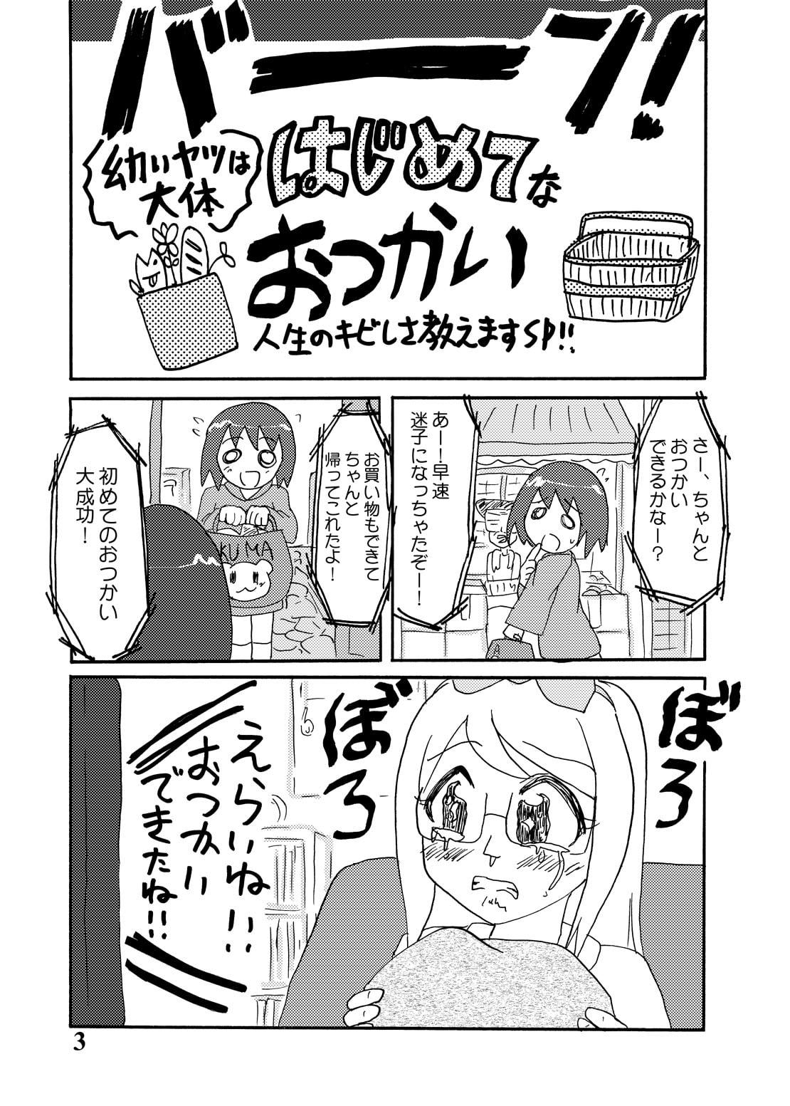 DLsite専売ふりーだ部(10)