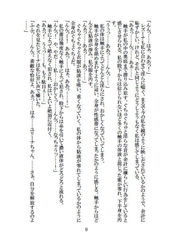 魔法少女マジカル☆ユリーナ
