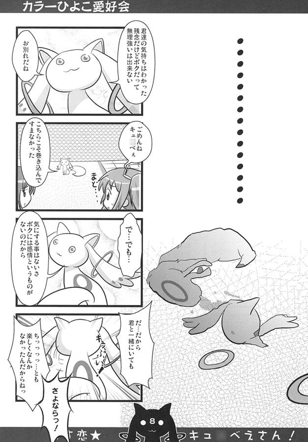 ドス恋キュ○べえさん