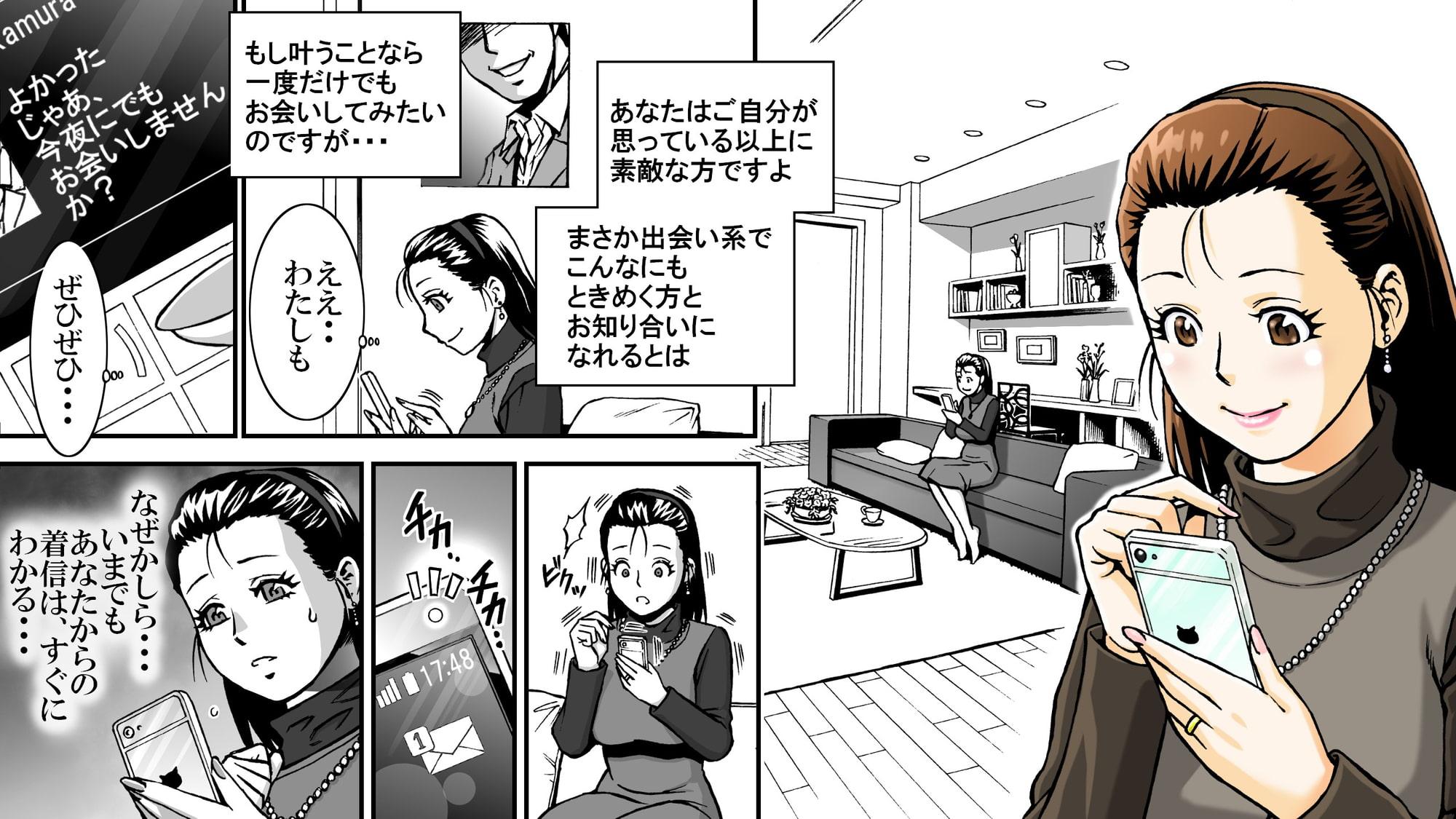 SNSの悲劇・不倫の代償 予告編