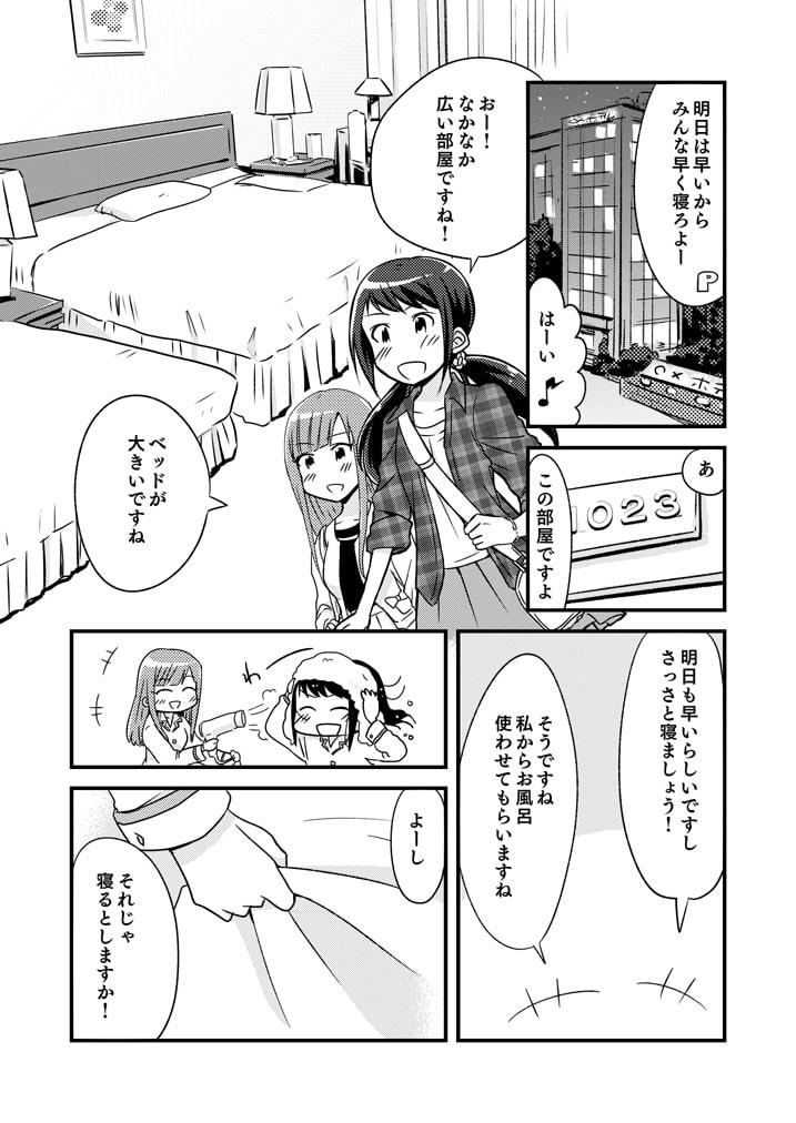 DLsite専売夜のゆかゆか