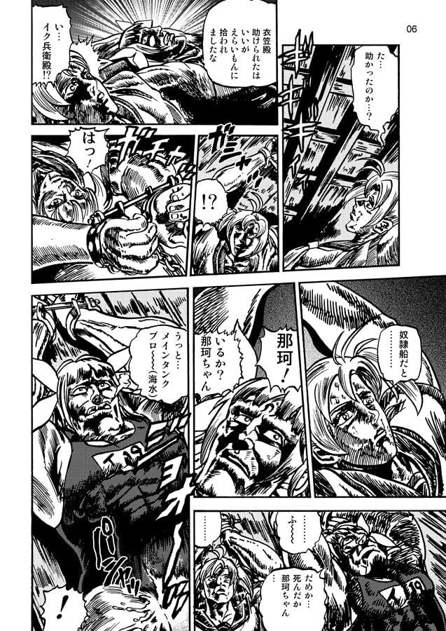 花の提督―海のかなたに―第三巻レッツゴー!提督