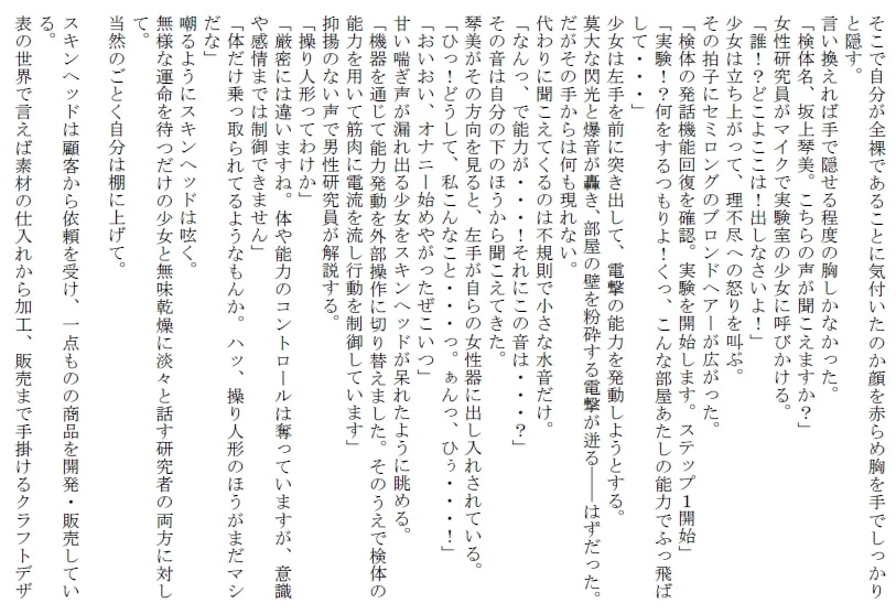 DLsite専売超能力少女変態改造(あるいは肉便器屋の受難)
