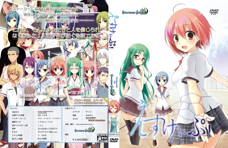 DLsite専売えすけぃぷ! -オリジナル長編ADVゲーム-