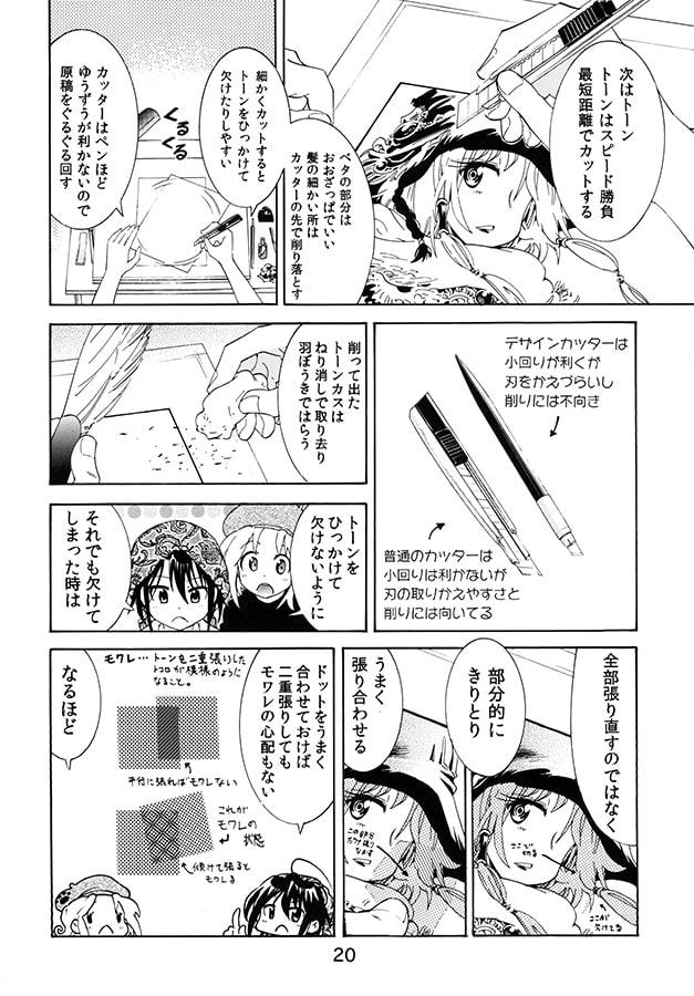 続・漫画アシスタントの日常
