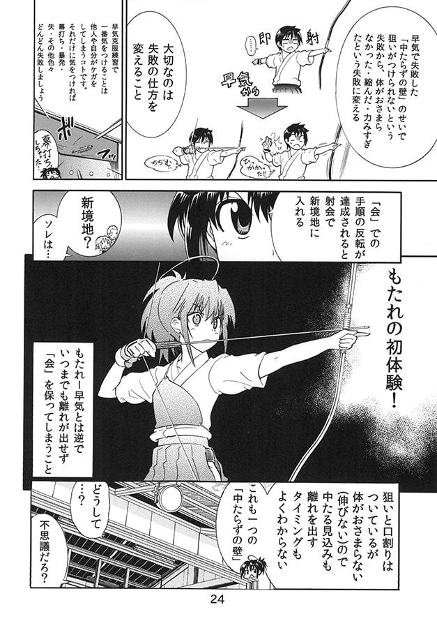 弓道研鑽録~早気編~