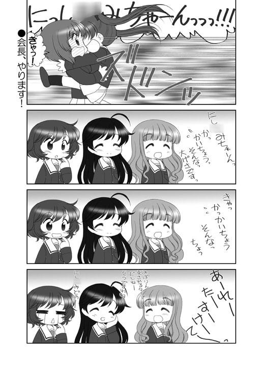 ぱんつ☆あほーDX