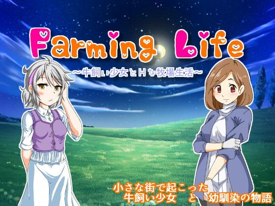 Farming Life ~牛飼い少女とHな牧場生活~