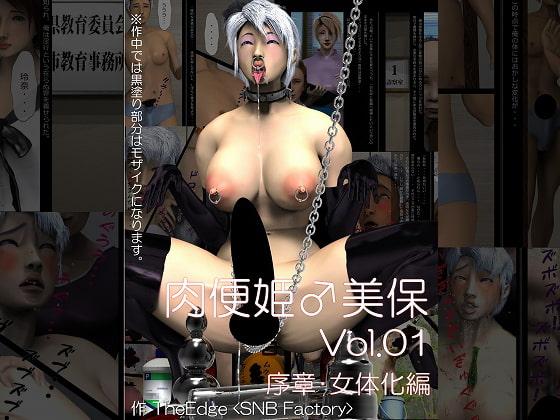 10%還元肉便姫♂美保Vol.01[序章・女体化編]