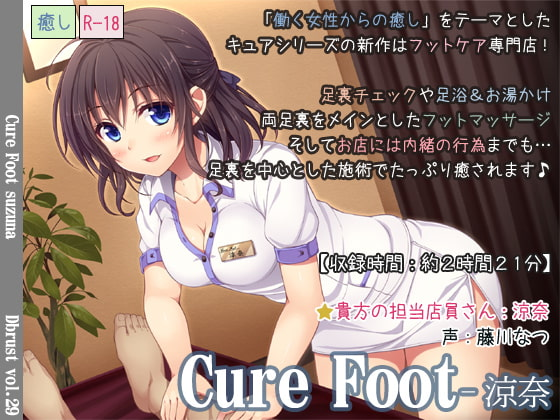 Cure Foot-涼奈