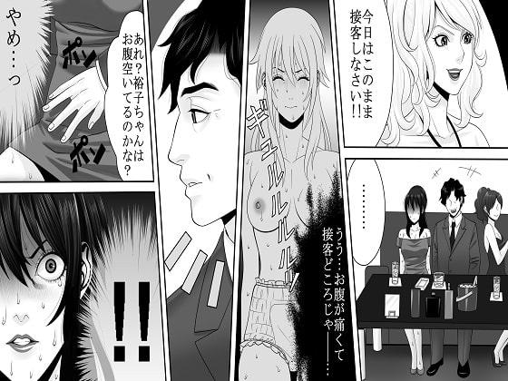 夜光蝶の悪夢 ~人気キャバ嬢の悲劇~2 予告編