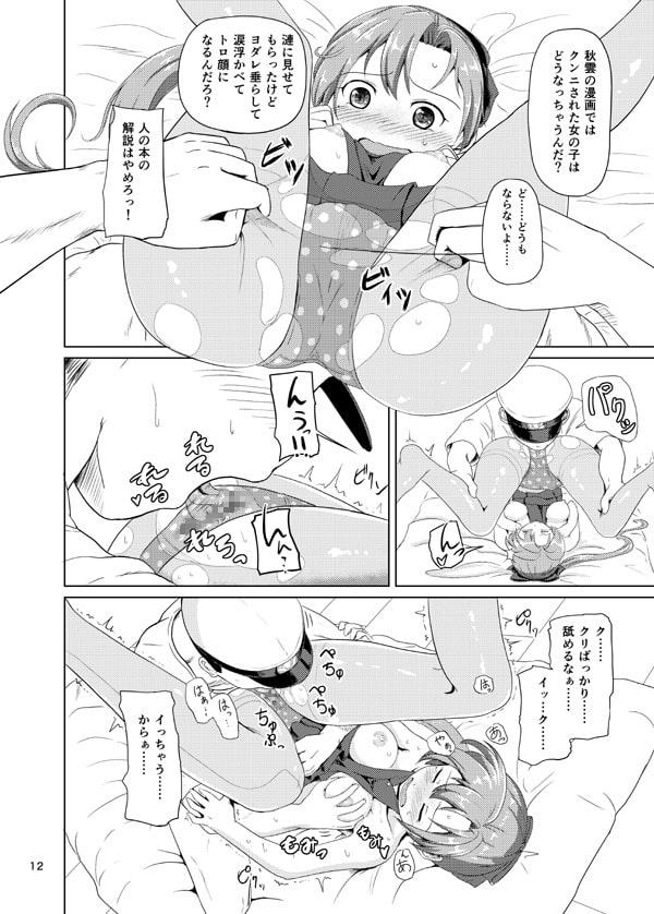 マジカルち○ぽと秋雲さん