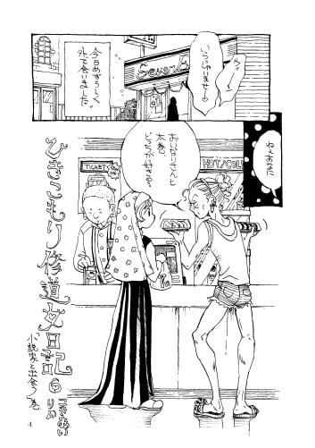 DLsite専売ひきこもり修道女と小説家