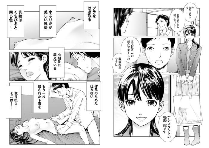 漫画家が美少女アシスタントにエロいことをする