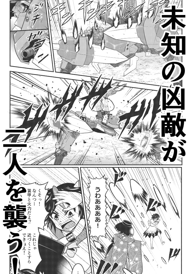 DLsite専売発刊!針妙○新聞