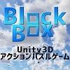 BlockBox v0.5