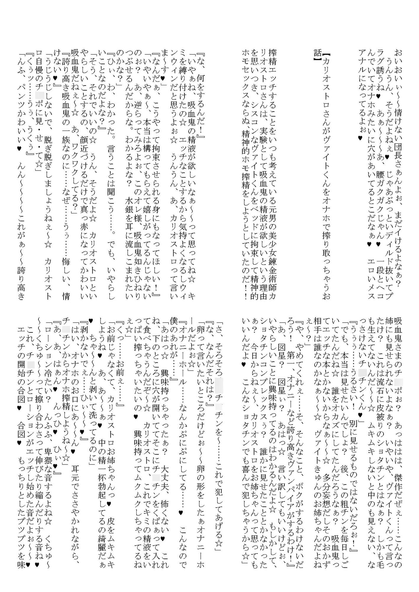 DLsite専売ホモオストロ♂ド変態ホモ本