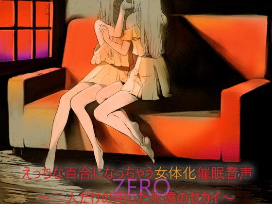えっちな百合になっちゃう女体化催眠音声 ~二人だけの閉じた永遠のセカイ~ZERO (男女兼用)