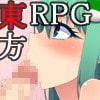 【R18】東方冥界伝