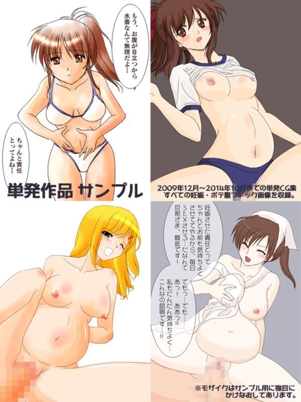 へたれっちボテ腹ファック集 Vol.1