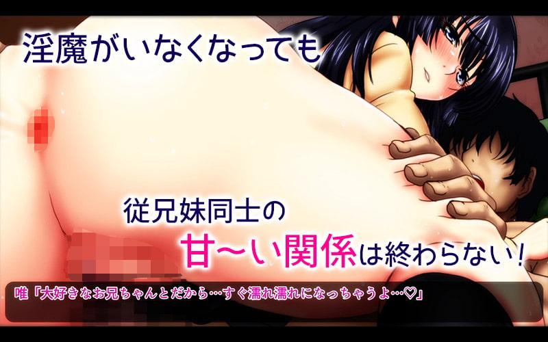ユイちゃんと淫魔!?~助けて!お兄ちゃんっ~(モーションコミック版)2話