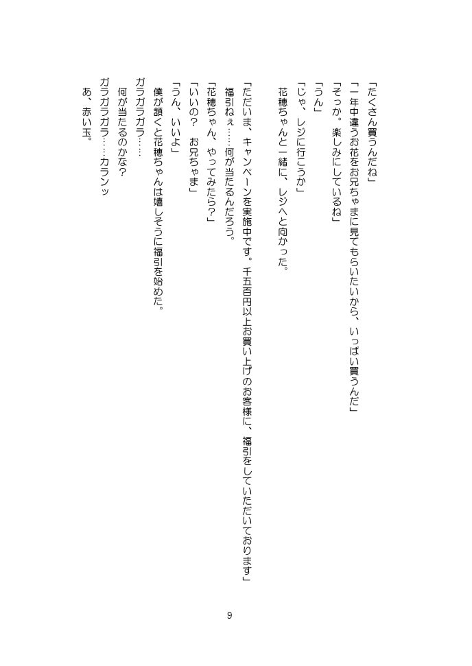 P-Island ~花穂~