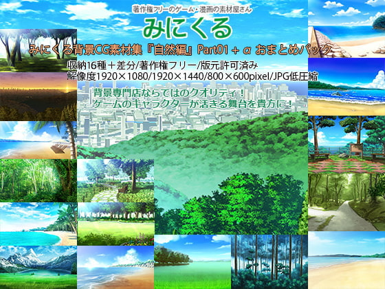 "Minikle's Background CG Material Collection ""Nature"" part01+extra [minikle]"