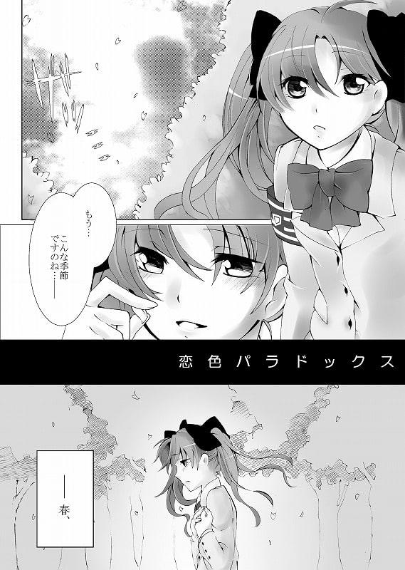 DLsite専売恋色パラドックス