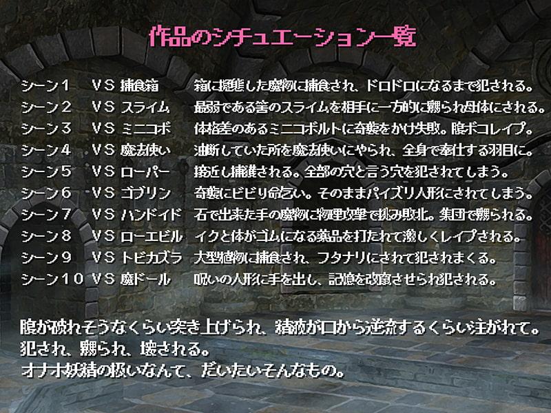 オナホ妖精フーリエ ~ダンジョンなんてラクショーですわ!~