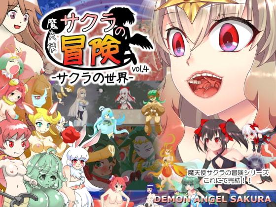10%還元魔天使サクラの冒険vol.4-サクラの世界-
