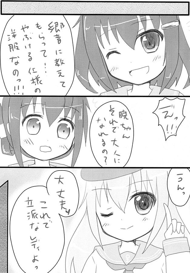 きせかえ 暁ちゃん