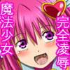 DLsite専売すーぱー変態CG集O-02 魔法皇女ファティマ