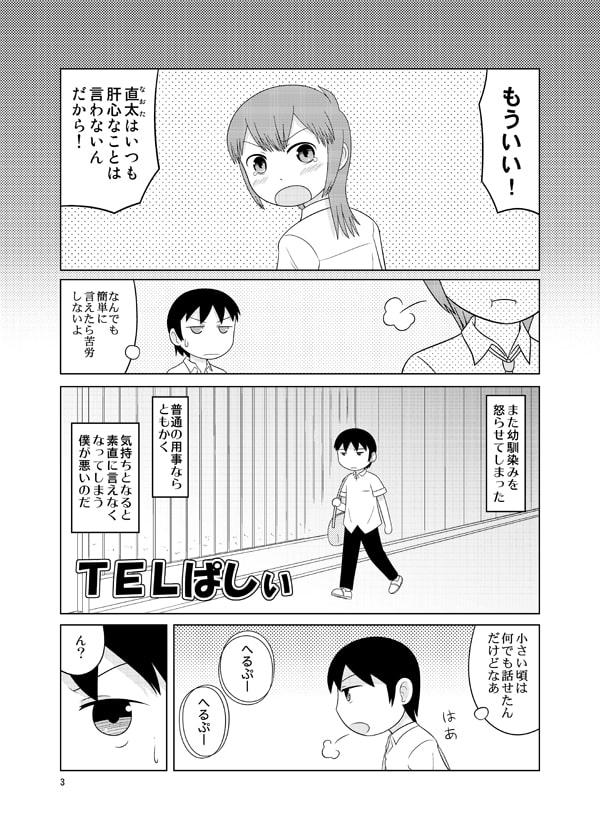 TELぱしぃ