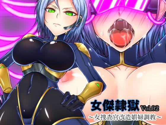 10%還元女傑隷獄Vol.02~女捜査官改造娼婦調教~