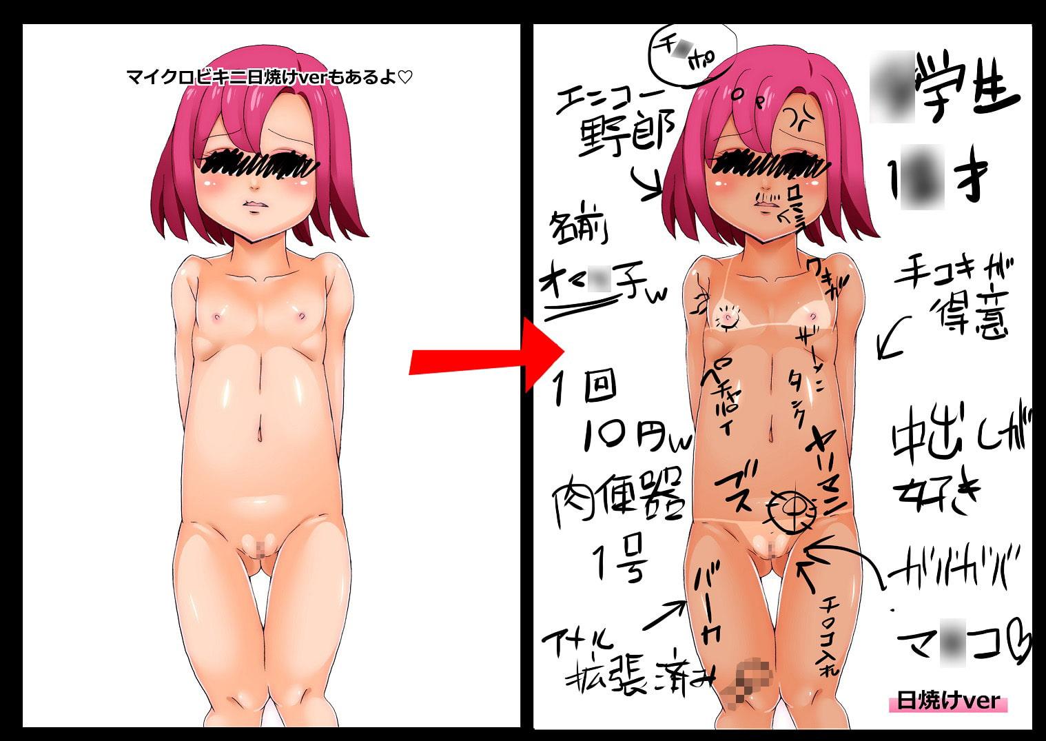 全裸ラクガキ ~凛堂 茜(りんどう あかね)~