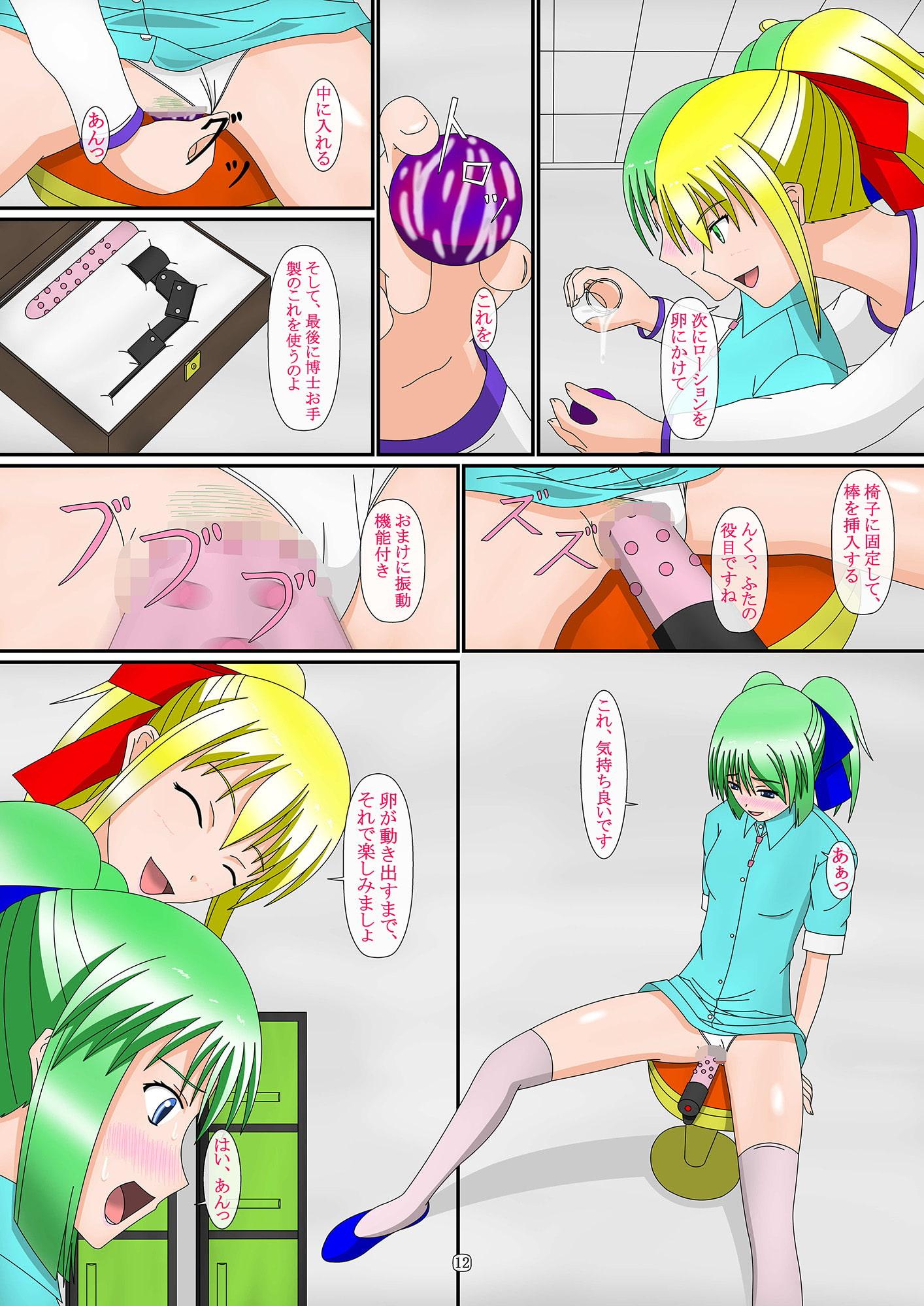 触獣Vol.3対決編