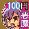 【100円】ロリ悪魔~デフォルメ紙芝居・CG集~