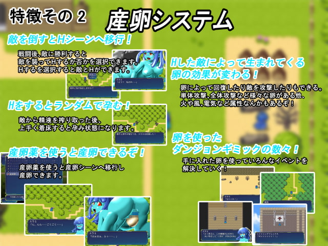 DLsite専売スライム娘産卵RPG!