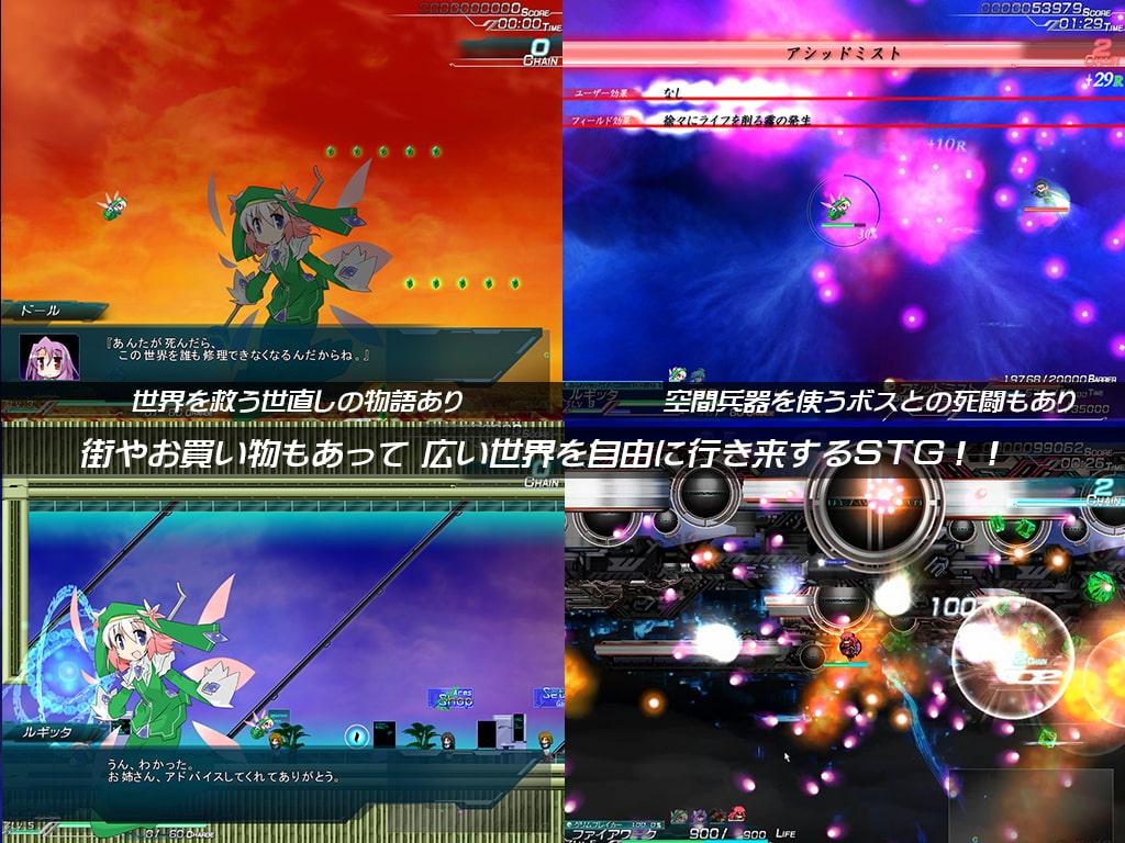 リーサルオペレーション ルギッタ編 (大雪戦) DLsite提供:同人ゲーム – シューティング