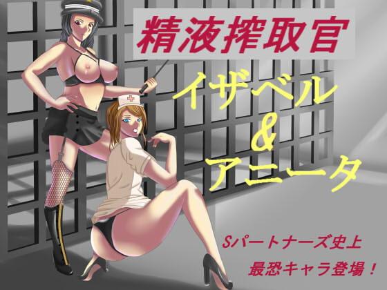 精液搾取官 イザベル&アニータ
