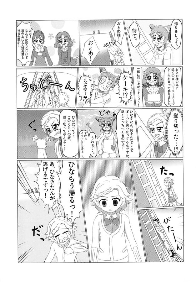 全力坂-ゼンリョクザカ-
